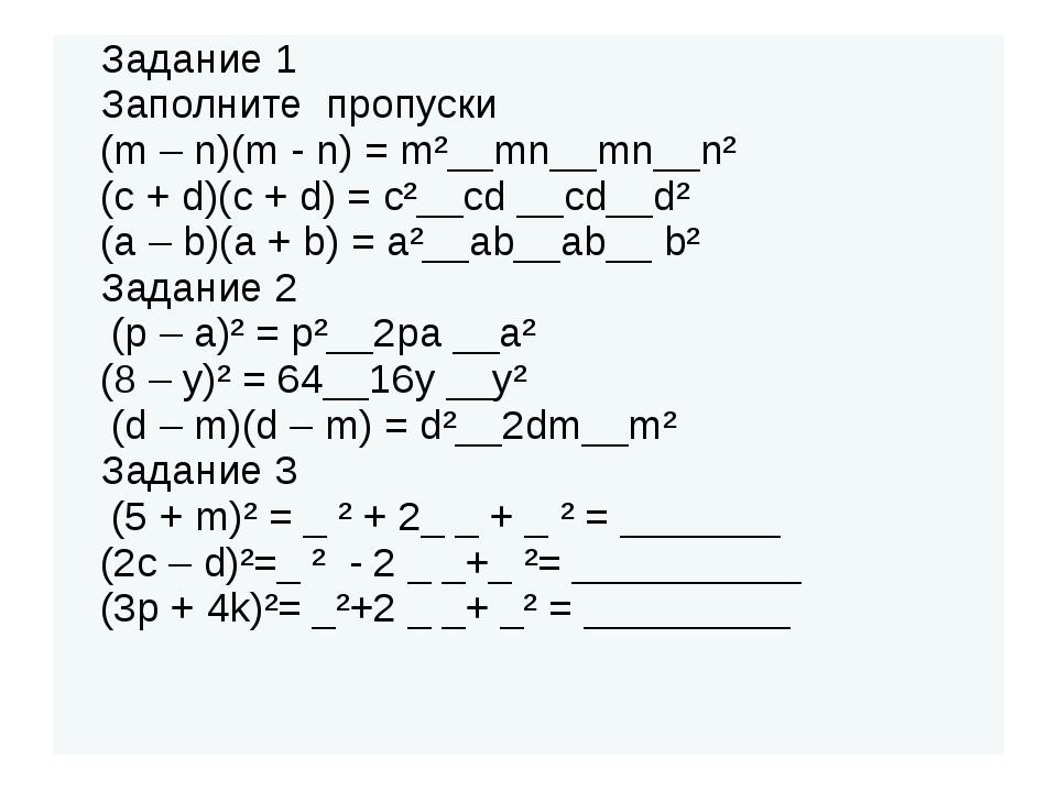 Задание 1 Заполните пропуски (m–n)(m-n) =m²__mn__mn__n² (c+d)(c+d) =c²__cd__...