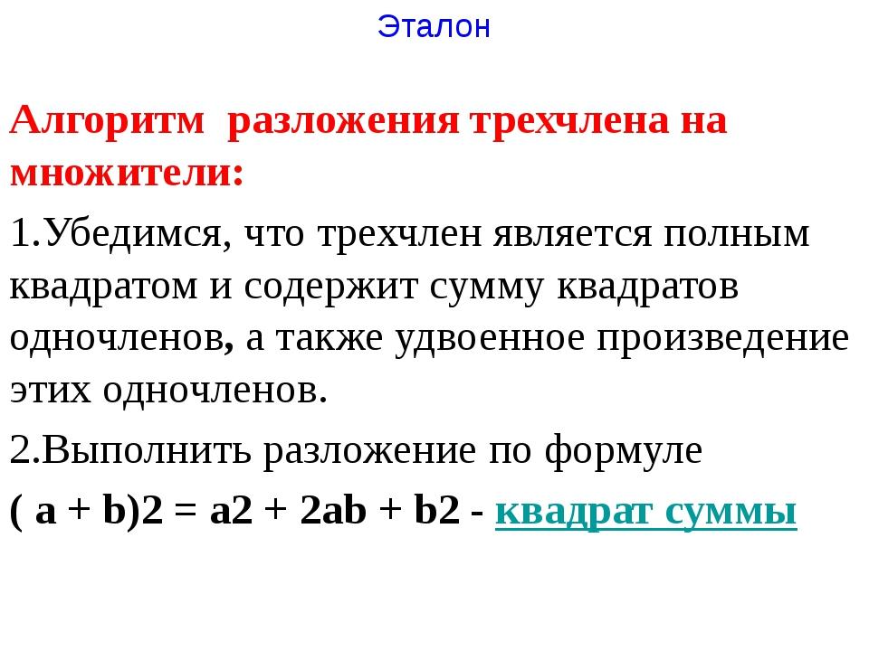 Эталон Алгоритм разложения трехчлена на множители: 1.Убедимся, что трехчлен я...
