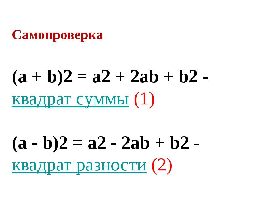 Самопроверка (a + b)2= a2+ 2ab + b2-квадрат суммы(1) (a - b)2= a2- 2a...