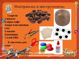 Материалы и инструменты: 1.картон 2.шпагат 3.зёрна кофе 4.пара пластиковых гл