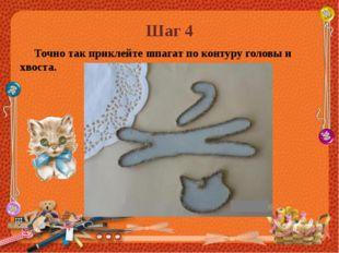 Шаг 4 Точно так приклейте шпагат по контуру головы и хвоста.
