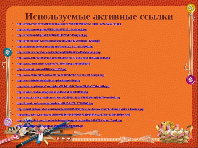 Используемые активные ссылки http://img0.liveinternet.ru/images/attach/c/7/96...