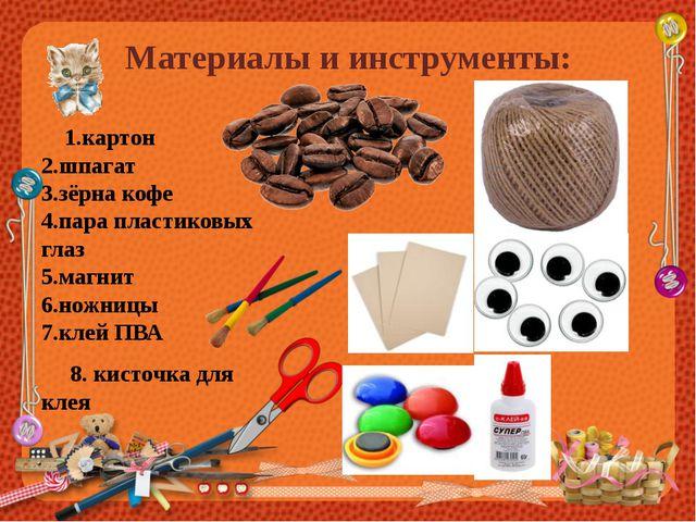 Материалы и инструменты: 1.картон 2.шпагат 3.зёрна кофе 4.пара пластиковых гл...