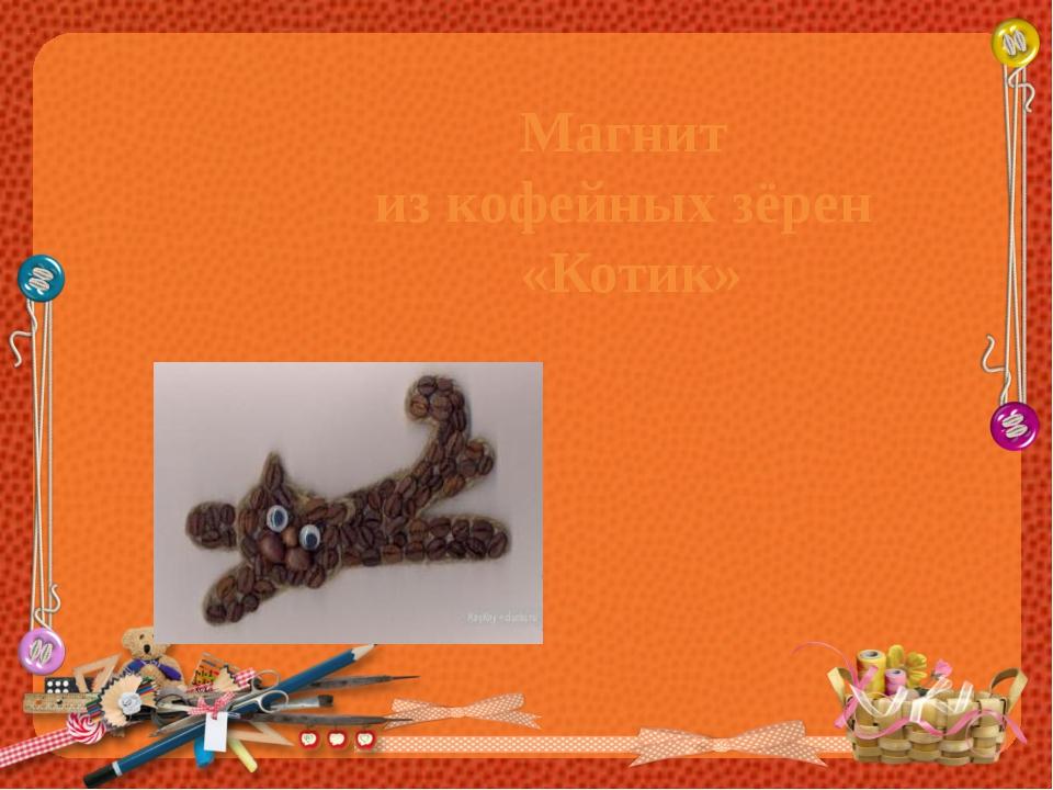 Магнит из кофейных зёрен «Котик»