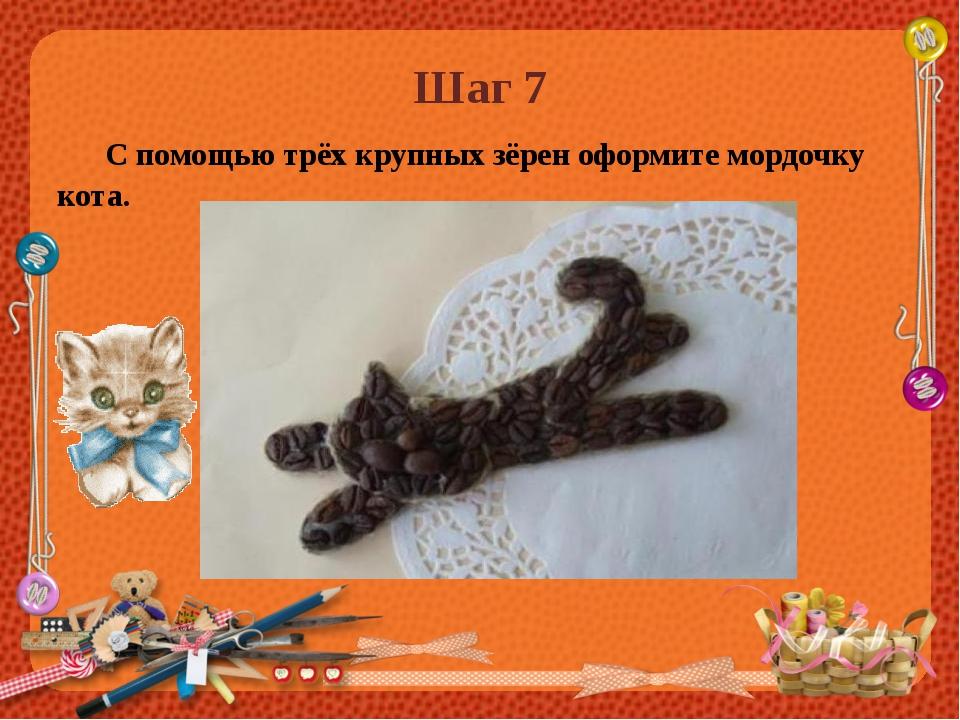 Шаг 7 С помощью трёх крупных зёрен оформите мордочку кота.