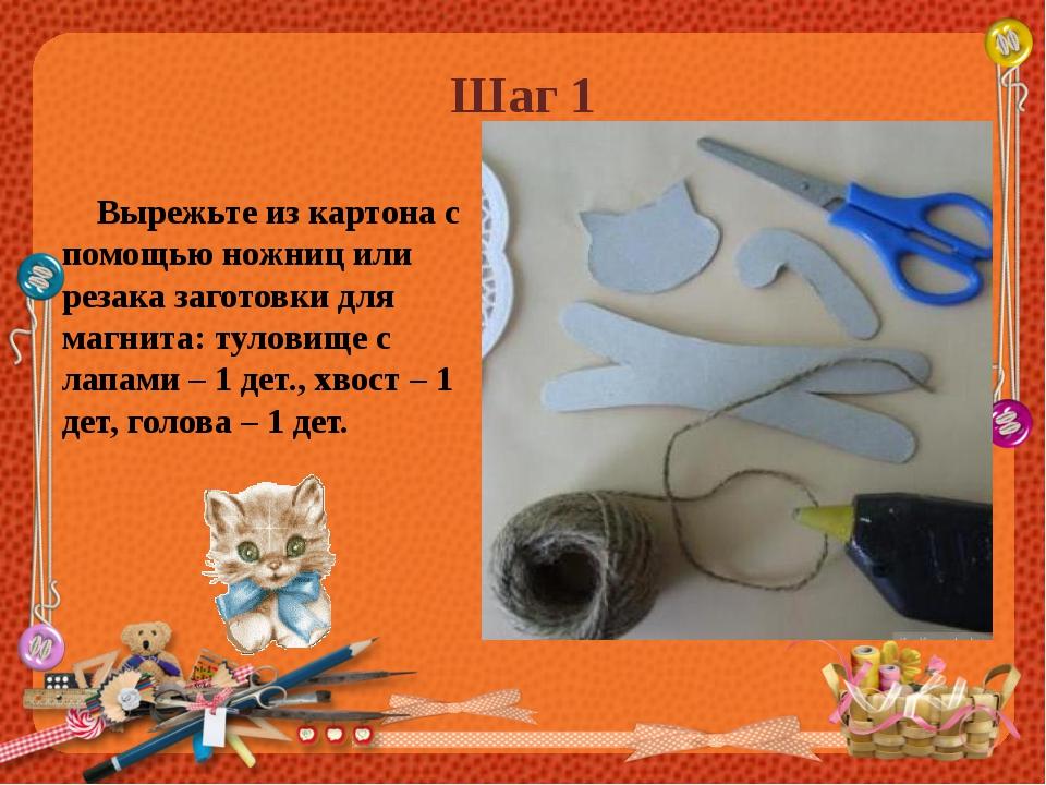 Шаг 1 Вырежьте из картона с помощью ножниц или резака заготовки для магнита:...