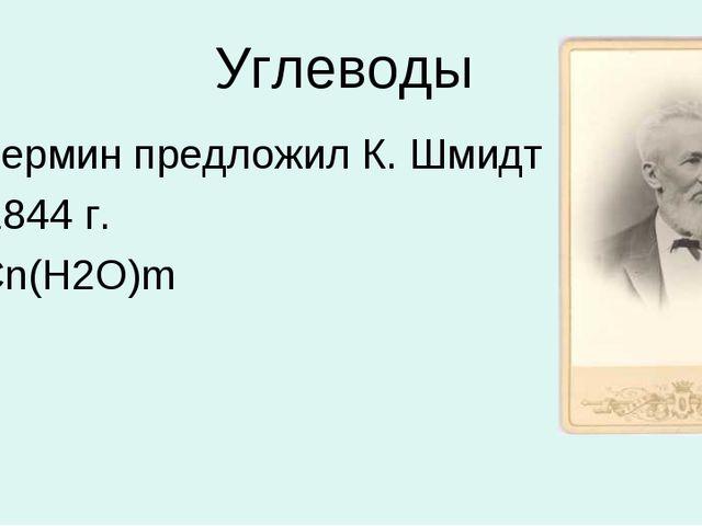 Углеводы Термин предложил К. Шмидт В 1844 г. Сn(H2O)m