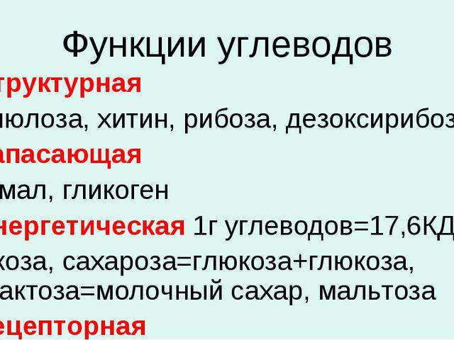 Функции углеводов 1. Структурная целлюлоза, хитин, рибоза, дезоксирибоза 2. З...