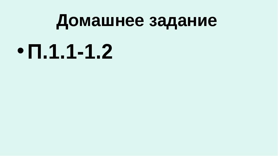 Домашнее задание П.1.1-1.2