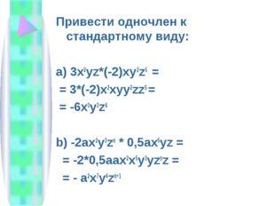 Привести одночлен к стандартному виду: а) 3x2yz*(-2)xy2z5 = = 3*(-2)x2xyy2zz5
