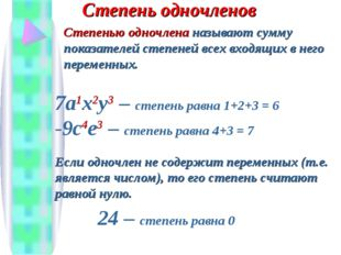 Степень одночленов Степенью одночлена называют сумму показателей степеней все