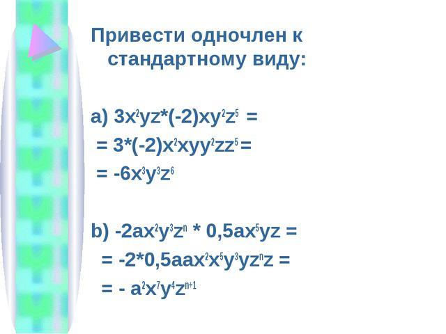 Привести одночлен к стандартному виду: а) 3x2yz*(-2)xy2z5 = = 3*(-2)x2xyy2zz5...