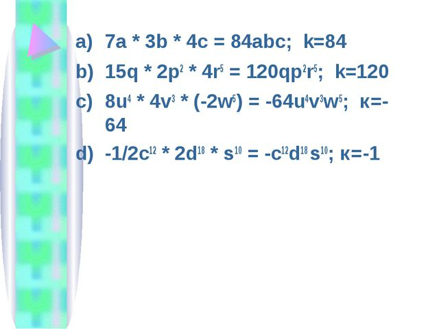 7a * 3b * 4c = 84abc; k=84 15q * 2p2 * 4r5 = 120qp2r5; k=120 8u4 * 4v3 * (-2w...