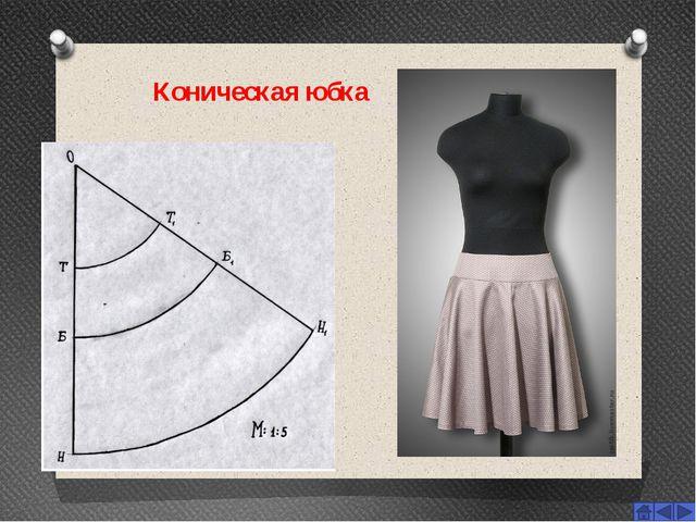 Коническая юбка