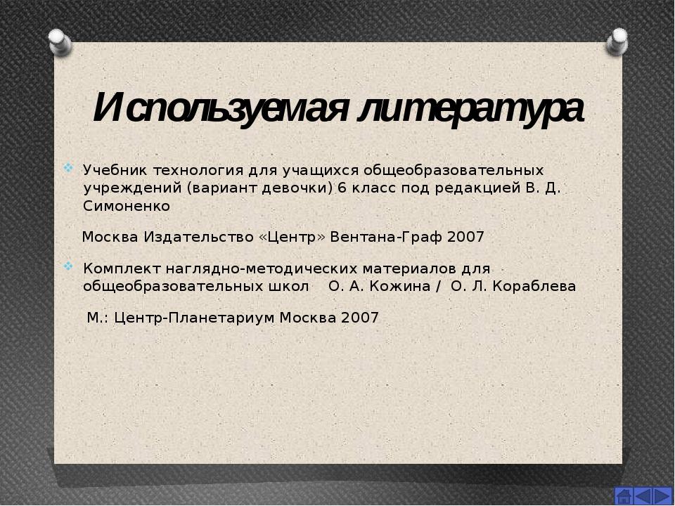 Используемая литература Учебник технология для учащихся общеобразовательных у...