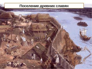 Поселение древних славян