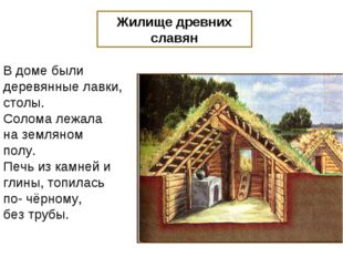 Жилище древних славян В доме были деревянные лавки, столы. Солома лежала на з