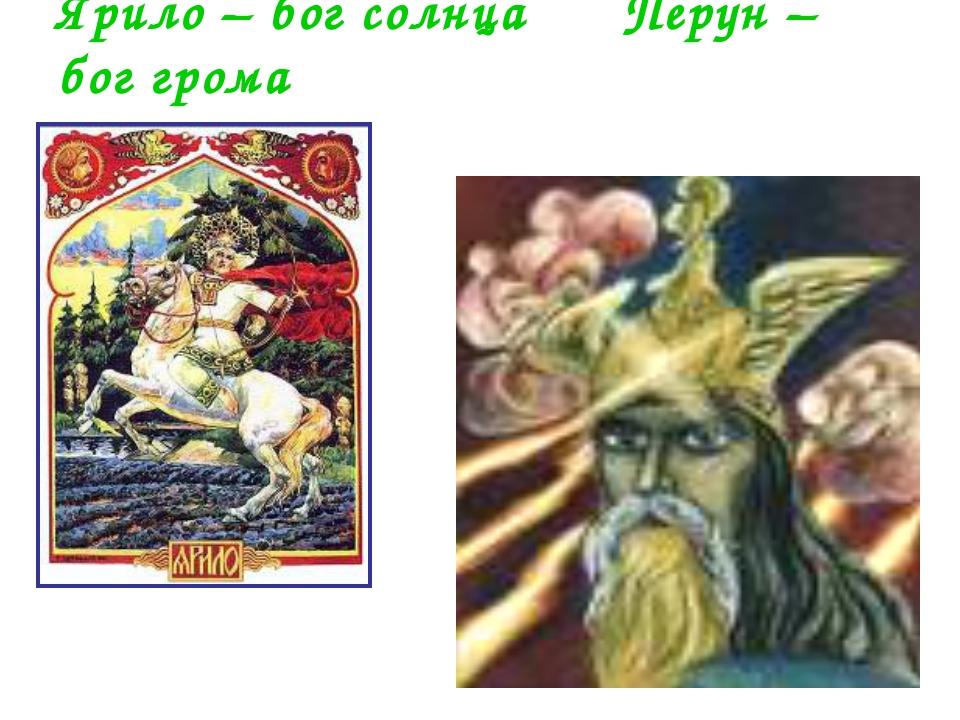 Ярило – бог солнца Перун – бог грома