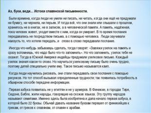 Аз, буки, веди… Истоки славянской письменности. Были времена, когда люди не у