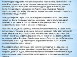 Наиболее древние рукописи и основные надписи на славянском языке относятся к