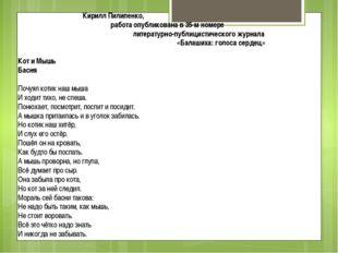 Кирилл Пилипенко, работа опубликована в 35-м номере литературно-публицистиче