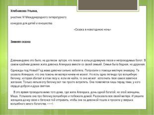 Хлебникова Ульяна, участник IV Международного литературного конкурса для дете