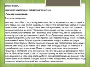 Вяткин Михаил, участник муниципального литературного конкурса «Русь моя право