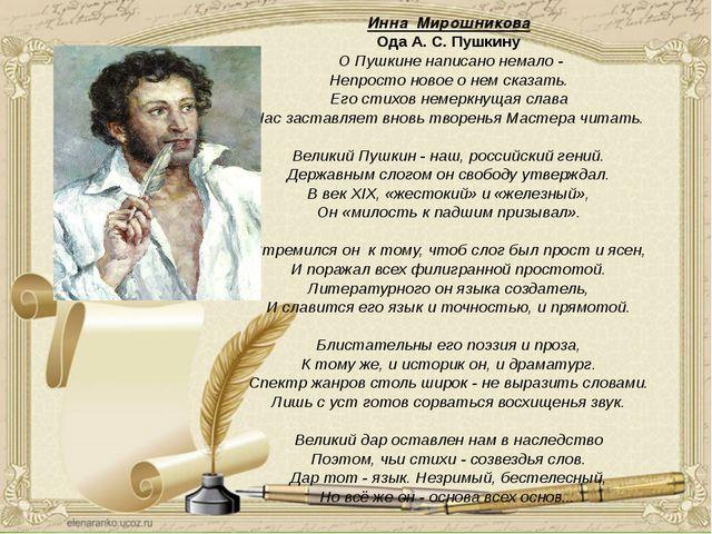 Инна Мирошникова Ода А. С. Пушкину О Пушкине написано немало - Непросто ново...