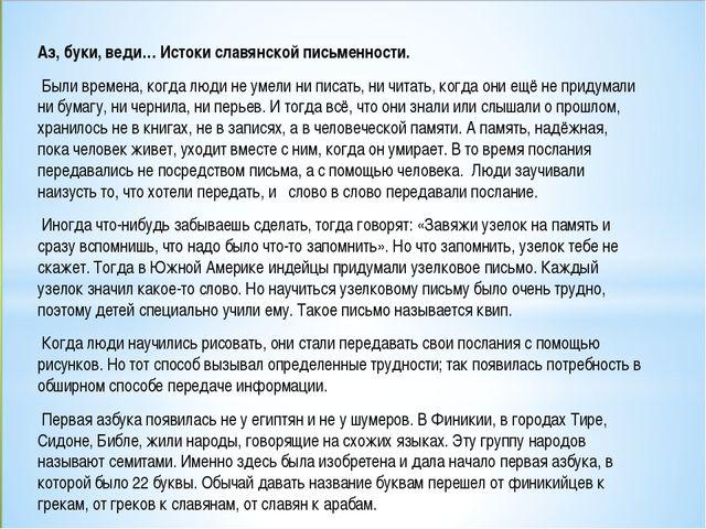 Аз, буки, веди… Истоки славянской письменности. Были времена, когда люди не у...