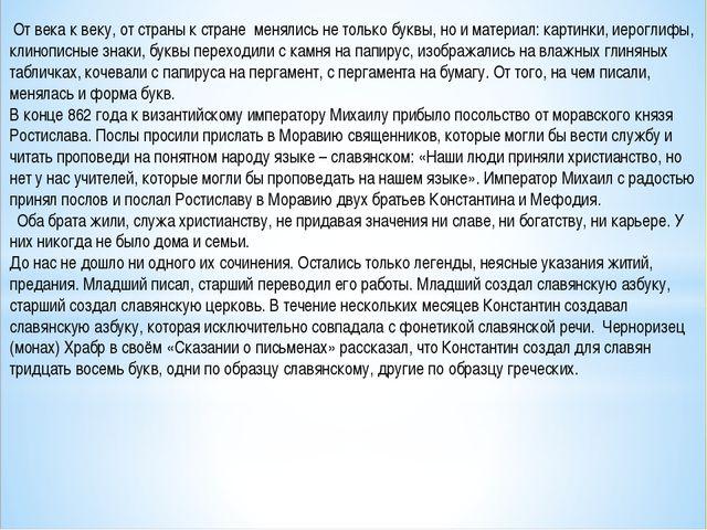 От века к веку, от страны к стране менялись не только буквы, но и материал:...