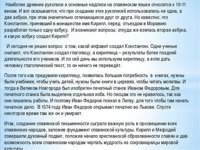 Наиболее древние рукописи и основные надписи на славянском языке относятся к...