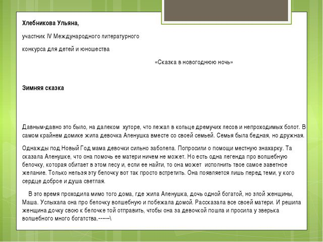 Хлебникова Ульяна, участник IV Международного литературного конкурса для дете...