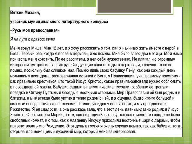 Вяткин Михаил, участник муниципального литературного конкурса «Русь моя право...