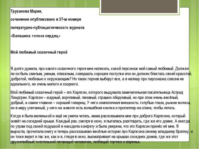 Труханова Мария, сочинение опубликовано в 37-м номере литературно-публицистич...