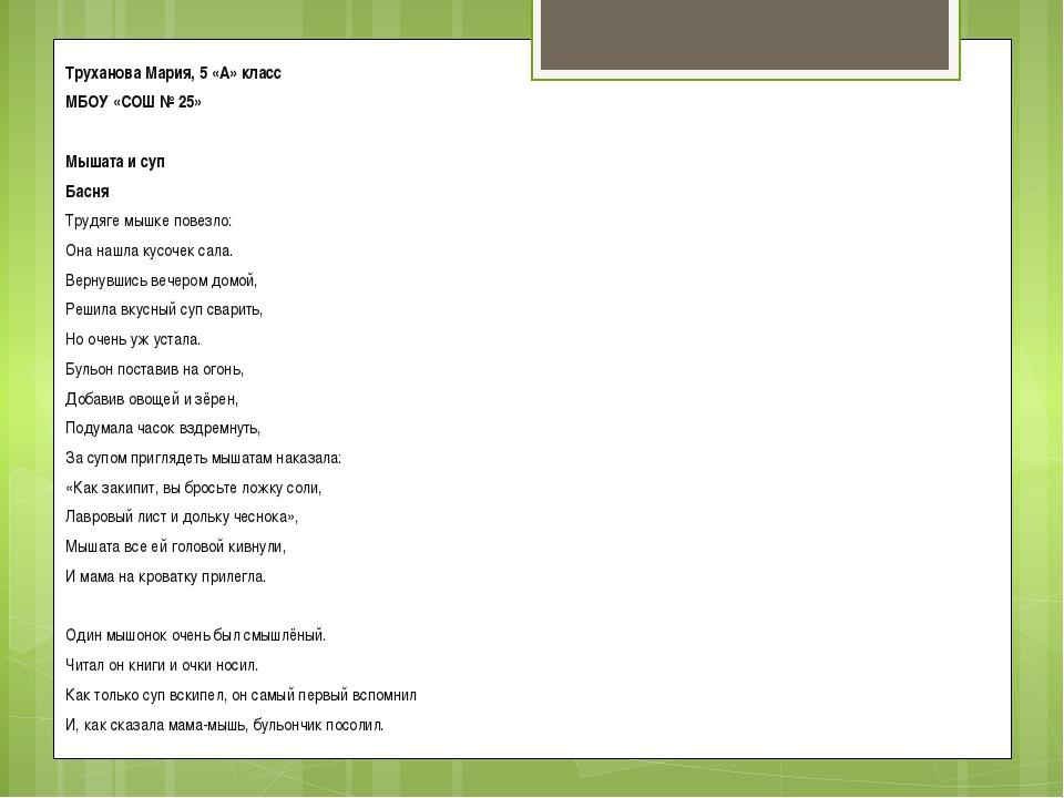 Труханова Мария, 5 «А» класс МБОУ «СОШ № 25»  Мышата и суп Басня Трудяге мыш...