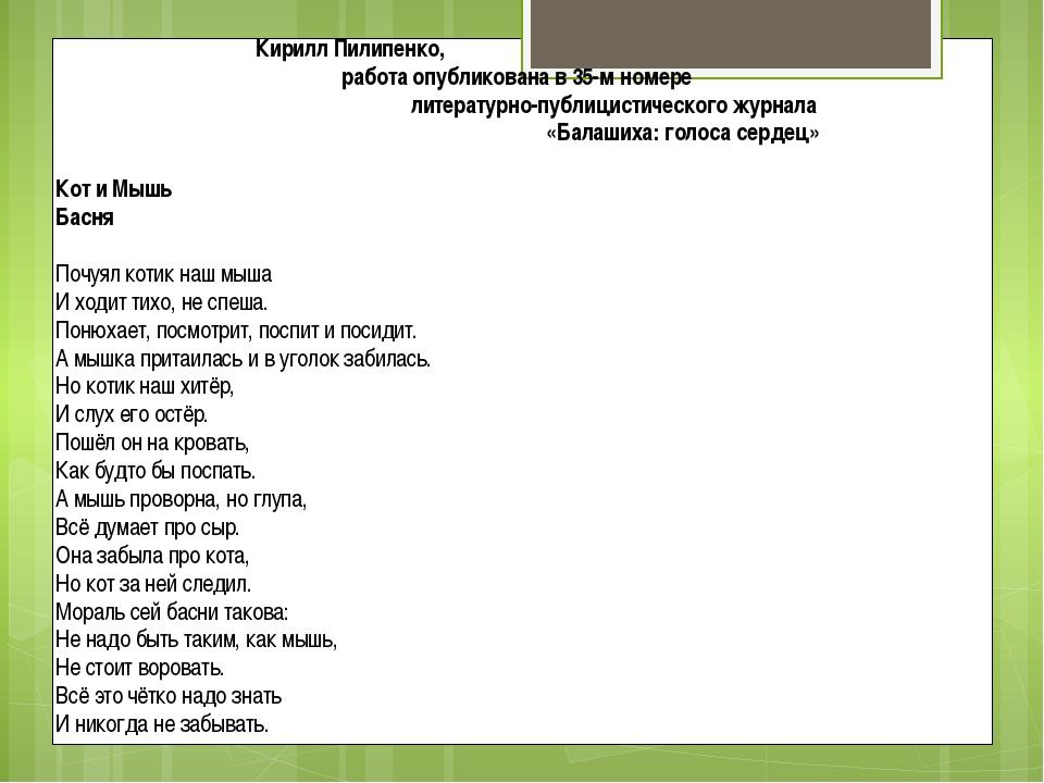 Кирилл Пилипенко, работа опубликована в 35-м номере литературно-публицистиче...