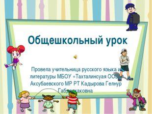 Общешкольный урок Провела учительница русского языка и литературы МБОУ «Тахта