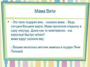 Мама Вити - Это папа подарил мне, - сказала мама. - Ведь сегодня Восьмое март