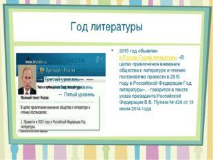 Год литературы 2015 год объявленв России Годом литературы. «В целях привлече