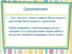Одноклассники - Тили, тили-тесто, жених и невеста! Витька водится с девчонкам