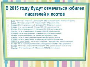 В 2015 году будут отмечаться юбилеи писателей и поэтов 24 мая- 110 лет со дн