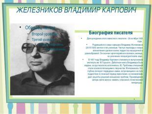 ЖЕЛЕЗНИКОВ ВЛАДИМИР КАРПОВИЧ Биография писателя Дата рождения этого известног