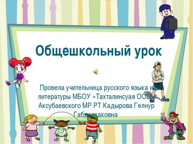 Общешкольный урок Провела учительница русского языка и литературы МБОУ «Тахта...