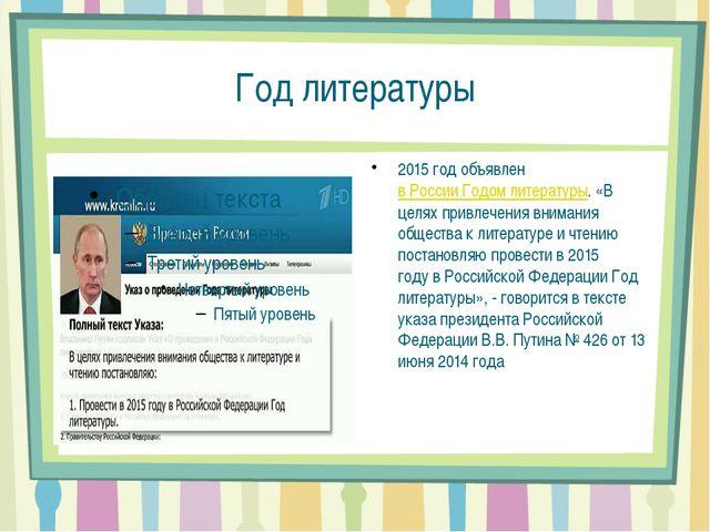 Год литературы 2015 год объявленв России Годом литературы. «В целях привлече...