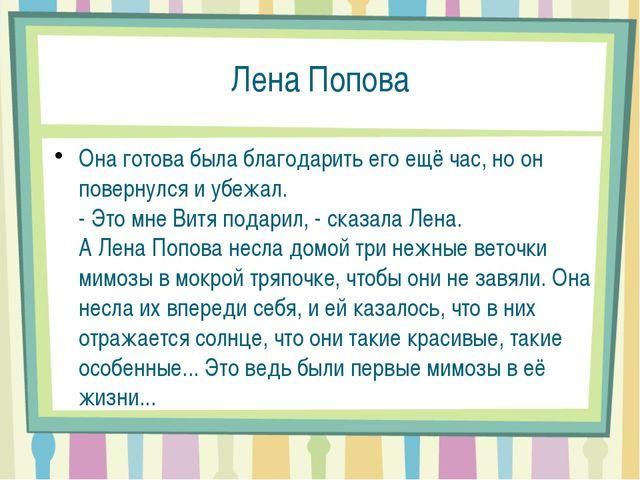 Лена Попова Она готова была благодарить его ещё час, но он повернулся и убежа...