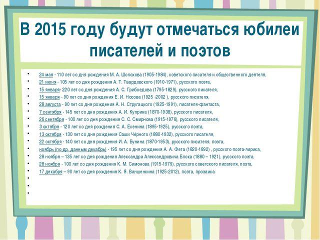 В 2015 году будут отмечаться юбилеи писателей и поэтов 24 мая- 110 лет со дн...