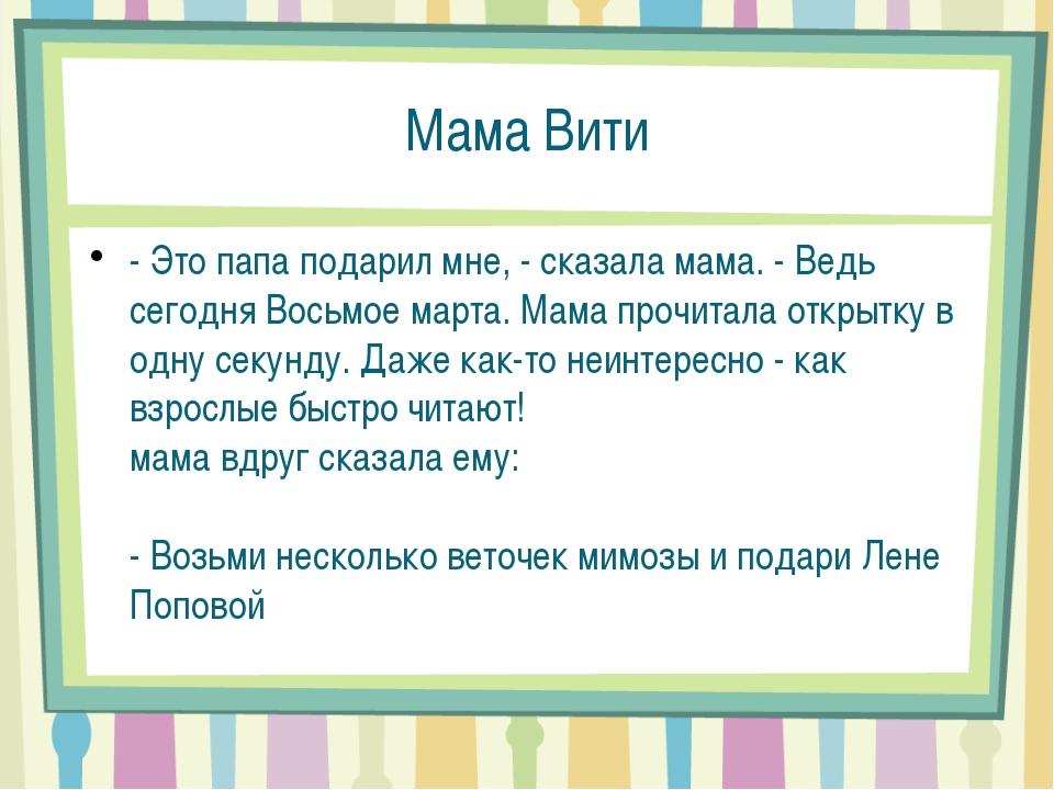 Мама Вити - Это папа подарил мне, - сказала мама. - Ведь сегодня Восьмое март...