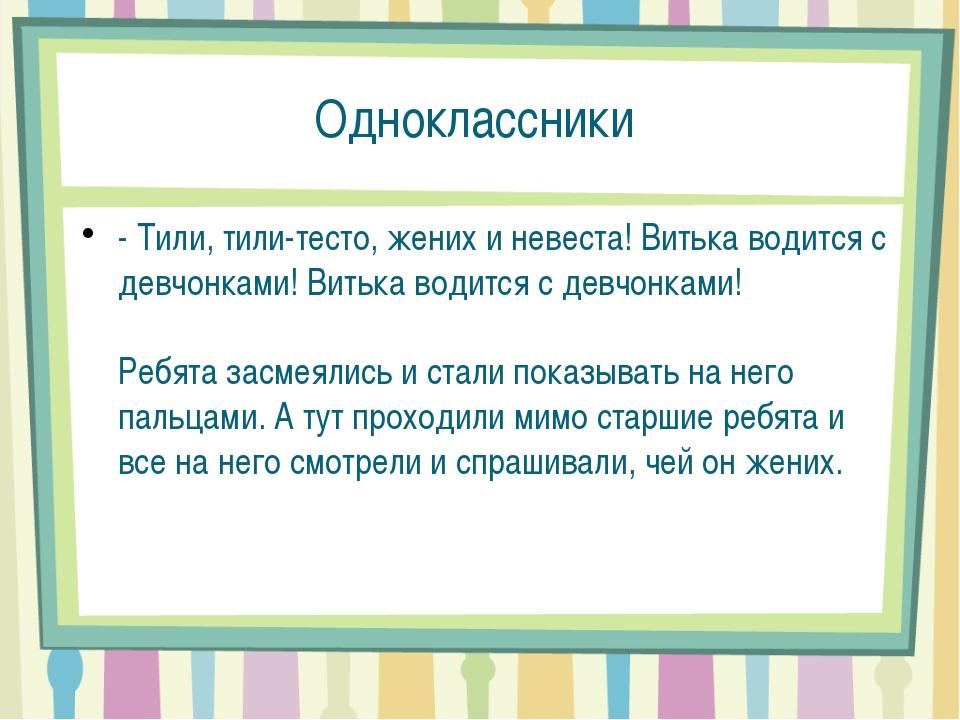 Одноклассники - Тили, тили-тесто, жених и невеста! Витька водится с девчонкам...