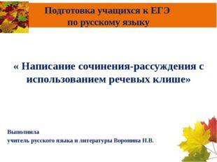 Подготовка учащихся к ЕГЭ по русскому языку  « Написание сочинения-рассужден