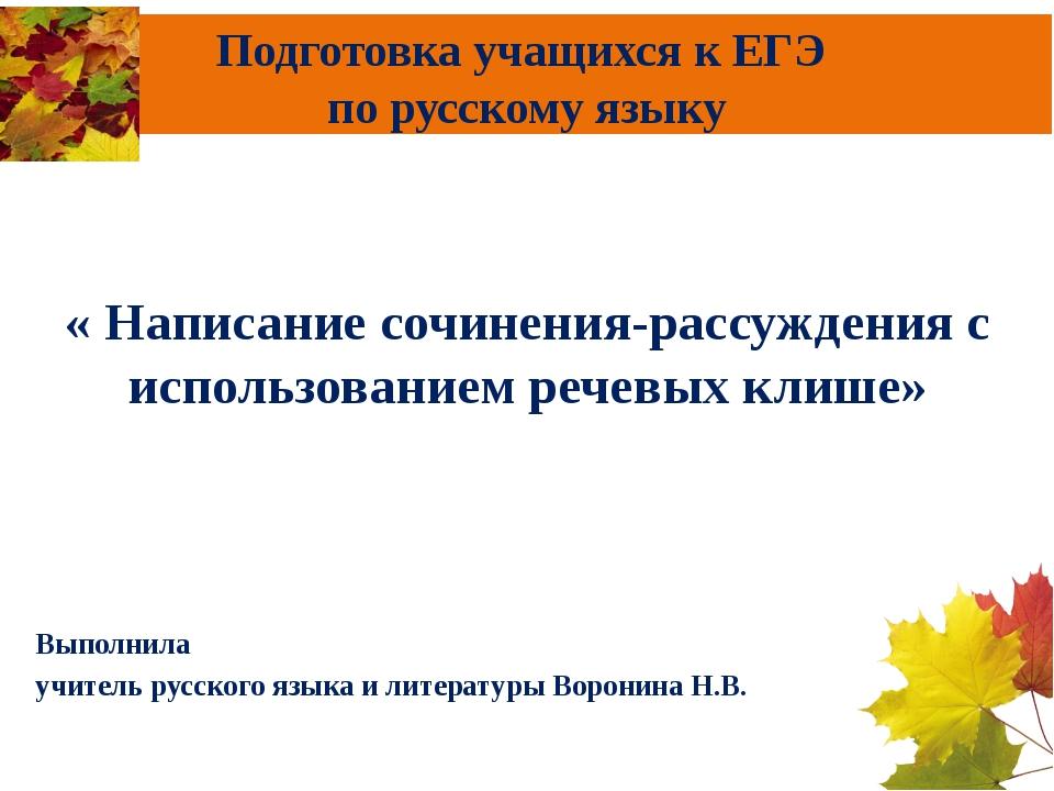 Подготовка учащихся к ЕГЭ по русскому языку  « Написание сочинения-рассужден...